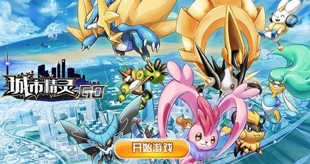 Game Baru Buatan Cina Saingan Pokemon Go